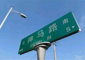 不淫荡,但很搞笑,这些地名起的太随便了!